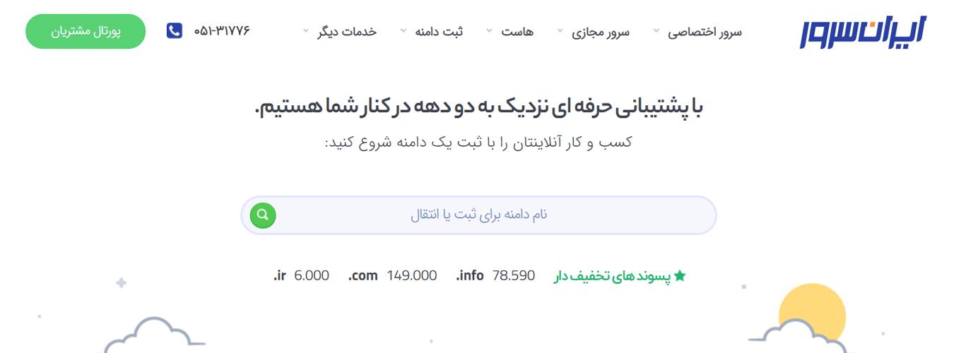 بهترین شرکت ارائه دهنده هاست در ایران
